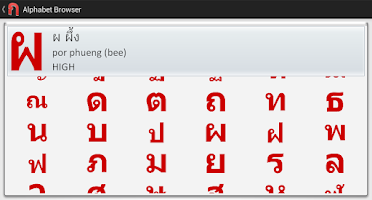 Screenshot of Thai Alphabet Flashcards Pro