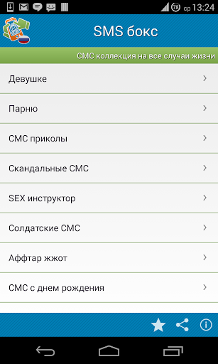 СМС коллекция СМС бокс - 2015