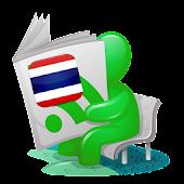 ข่าวไทย รวมข่าวล่าสุดทุกสำนัก