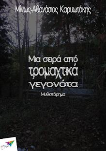 Μια σειρά από…, Μ.Α.Καρυωτάκης - screenshot thumbnail