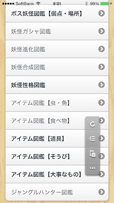 妖怪ウォッチ2【3DS】攻略用図鑑のおすすめ画像3