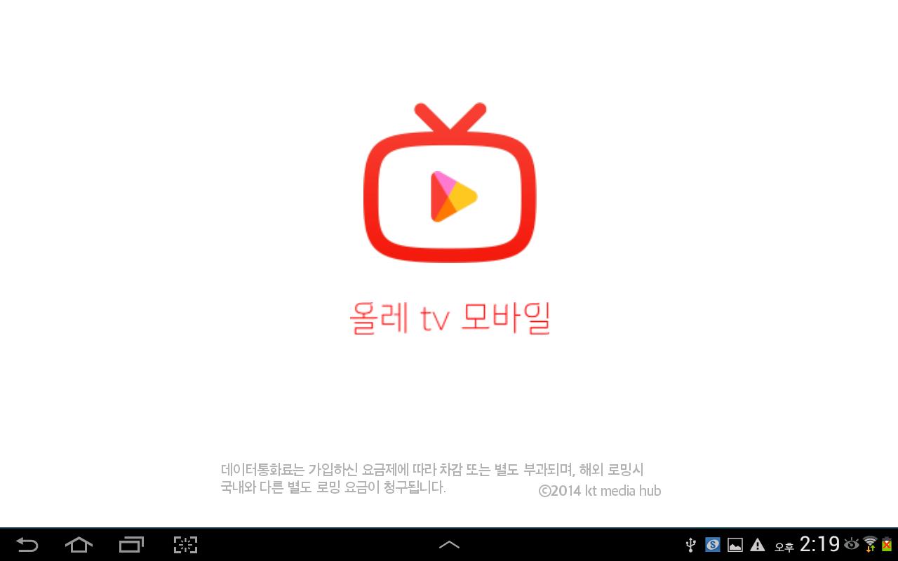 올레 tv 모바일 for tablet - screenshot