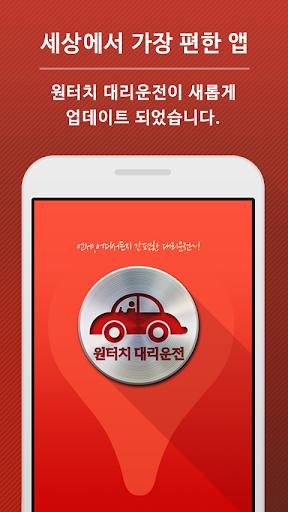 원터치 대리운전 - 세상에서 가장 편한 대리운전 앱