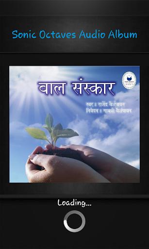 Baal Sanskar Marathi