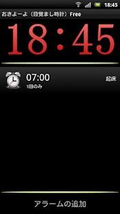 Okiyoyo Alarm Clock Free
