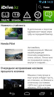 iDrive.kz: ПДД Казахстан - screenshot thumbnail