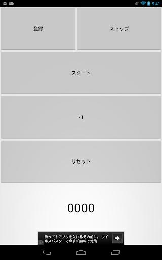 カウント君三号(新)