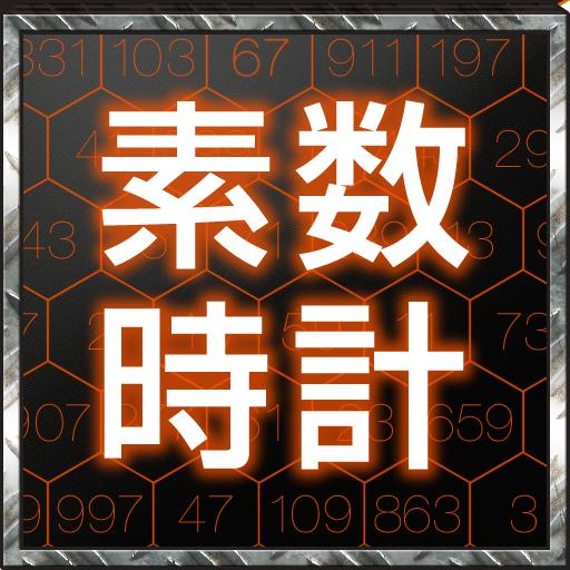 素数時計 工具 App LOGO-APP開箱王