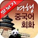 AE 여행 중국어회화_맛보기 logo