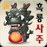 [신흑룡사주]2012 최고의 사주어플 신흑룡사주 icon