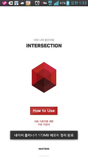 인터섹션-너와나의중간지점