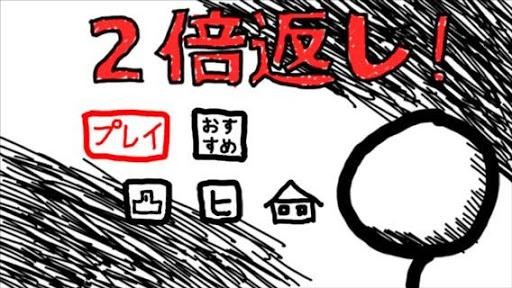 【免費動作App】2倍返しだ!-APP點子