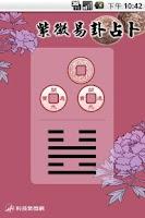Screenshot of 紫微易卦占卜