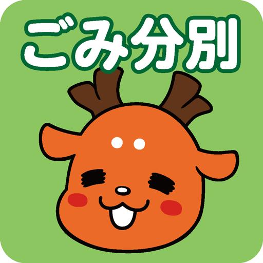 奈良市ごみ分別アプリ LOGO-APP點子