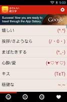 Screenshot of Kawaii Emoticons