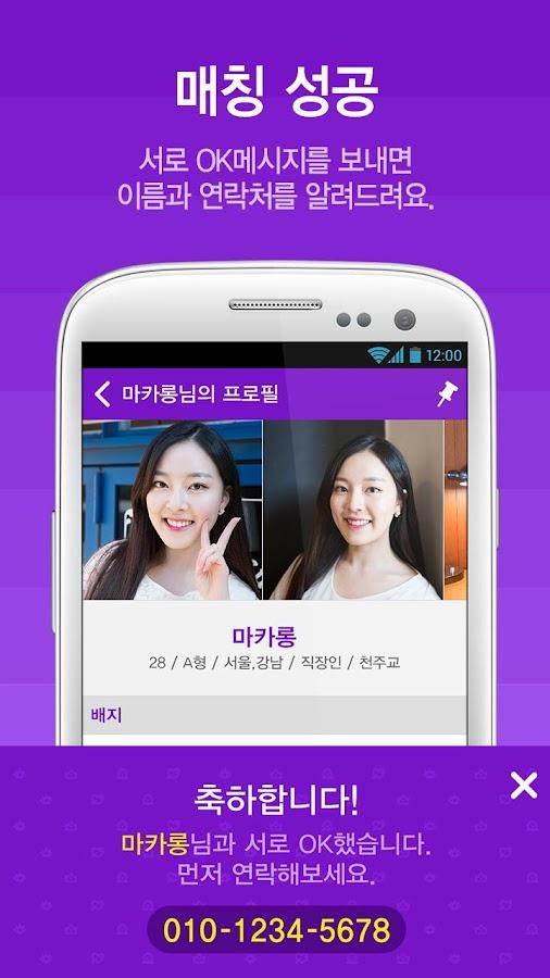 이음 – 110만이 선택한 소개팅 어플♥ - screenshot