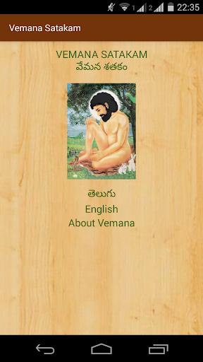 Vemana Satakam-Telugu English