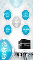 Screenshot of Hajj AR App