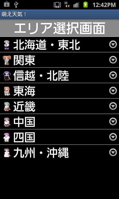 萌え天気!- screenshot