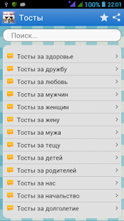Тосты- screenshot thumbnail