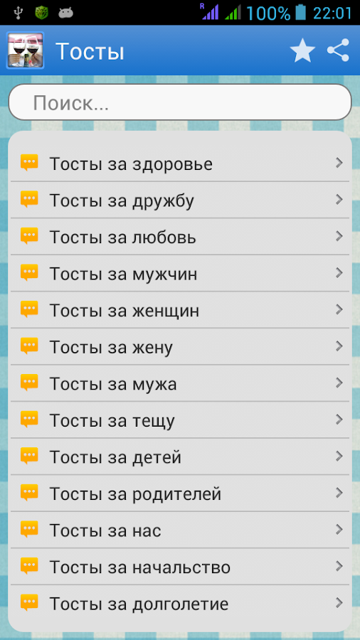 Тосты- screenshot