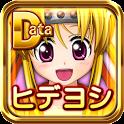 戦国乙女ウィジェットキャラ追加データ~ヒデヨシ~ icon