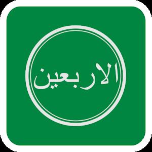 Arbaeen nawawi arabic