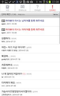 [연애 고민 상담] 여자어 사전- screenshot thumbnail