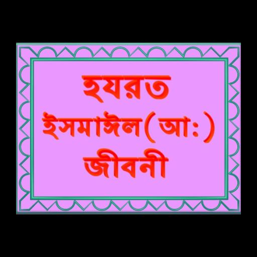 হযরত ইসমাঈল আ: জীবনী