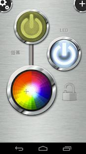 LED手電筒 - Flashlight 工具 App-癮科技App