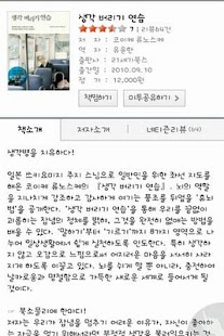 도서 베스트셀러 (Bestseller)- screenshot thumbnail