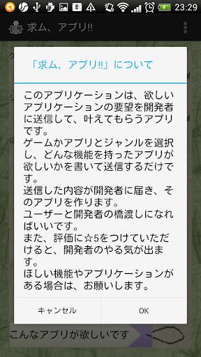 欲しいアプリ 作ります。