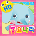 Kids Song 1편 icon