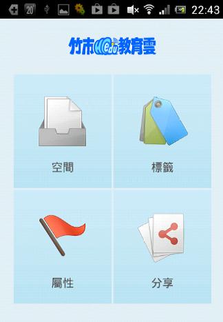 竹市教育雲 - screenshot