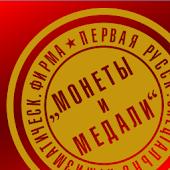 Монеты и Медали. Аукционы