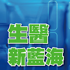 生醫新藍海 icon