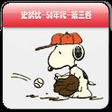 Snoopy史努比系列图书手机版(三) logo