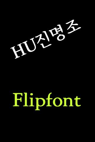 HU진명조 ™ 한국어 Flipfont