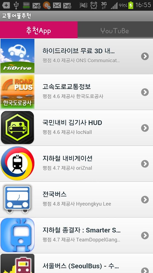 Traffic information Rankings - screenshot