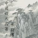 水滸傳 logo
