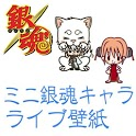 Gintama ライブ壁紙 livewall paper icon