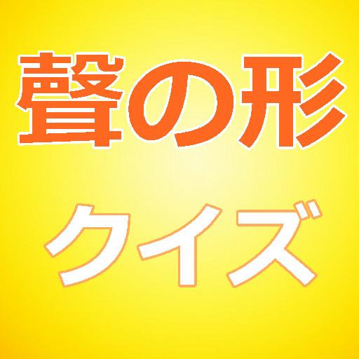 クイズ for 聲の形 娛樂 App LOGO-硬是要APP