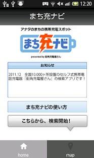 まち充ナビ- screenshot thumbnail