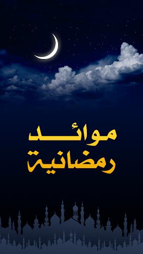 موائد رمضانية