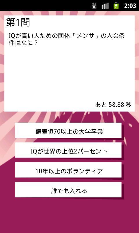 クイズの達人 by クイズ研- screenshot