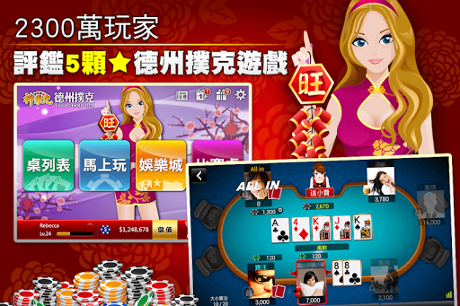 德州撲克神來也德州撲克(Texas Poker):在App Store 上的App