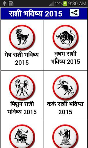 Marathi Rashi Bhavishya 2015