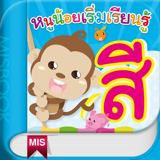 子供向けのブックスタート:色の学習 教育 App LOGO-APP試玩