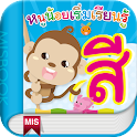 BookStart for Kids : Colors icon