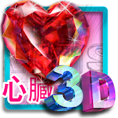 Live Diamonds-3D: Sweet Heart